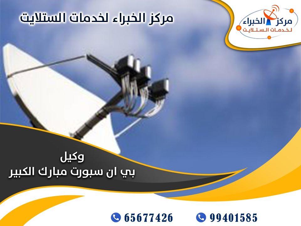 رقم فني تركيب ستلايت في الكويت 70855310