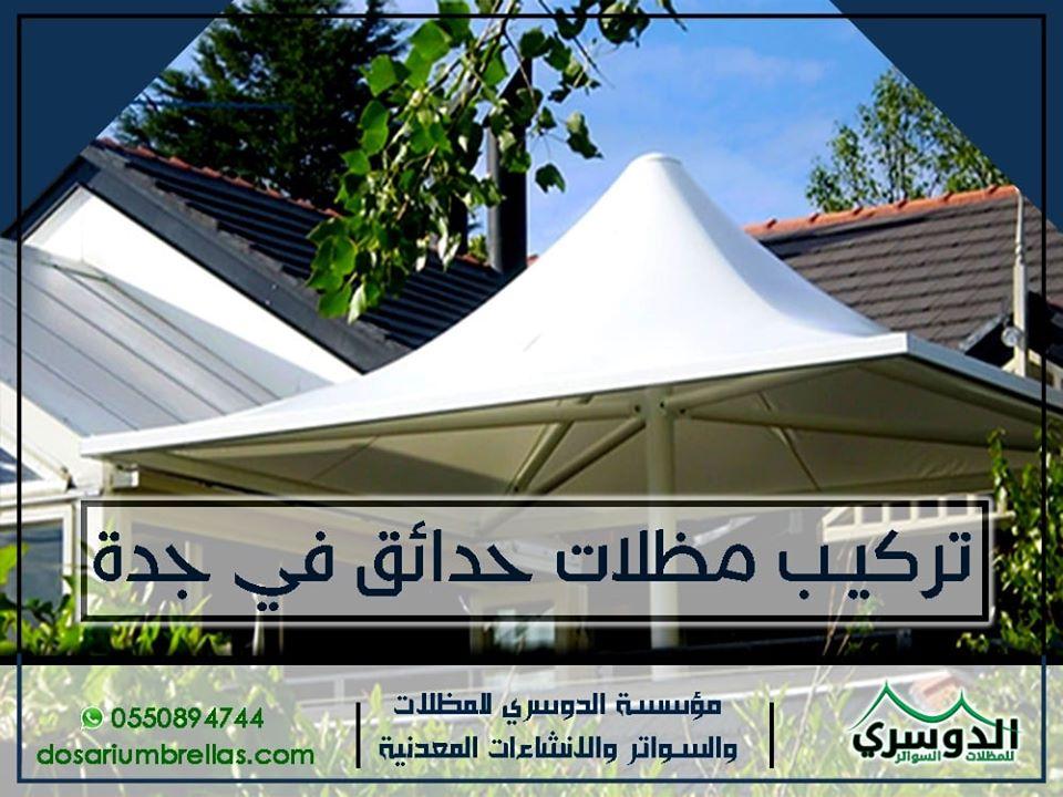 تركيب مظلات لحدائق في جدة 73323410