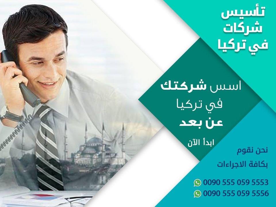 تأسيس شركات في إسطنبول   76262610