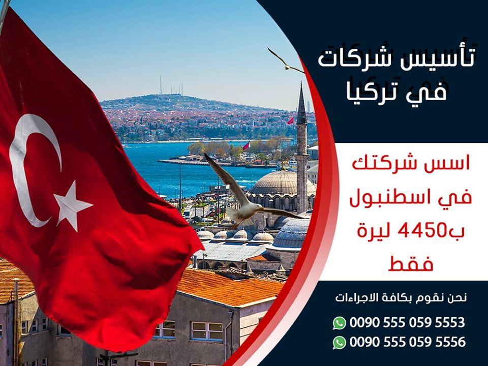 تأسيس شركة في تركيا من داخل السعودية 80032012