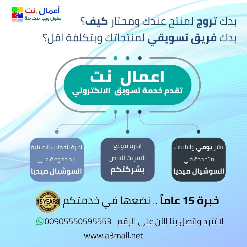خطوات التسويق الالكتروني  82790310