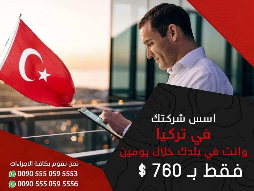 أسس شركة في تركيا واطلق نشاطك بيومين فقط؟ 83592010