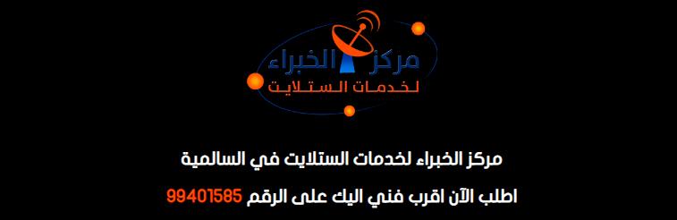 خبراء برمجة ستلايت في الكويت __10