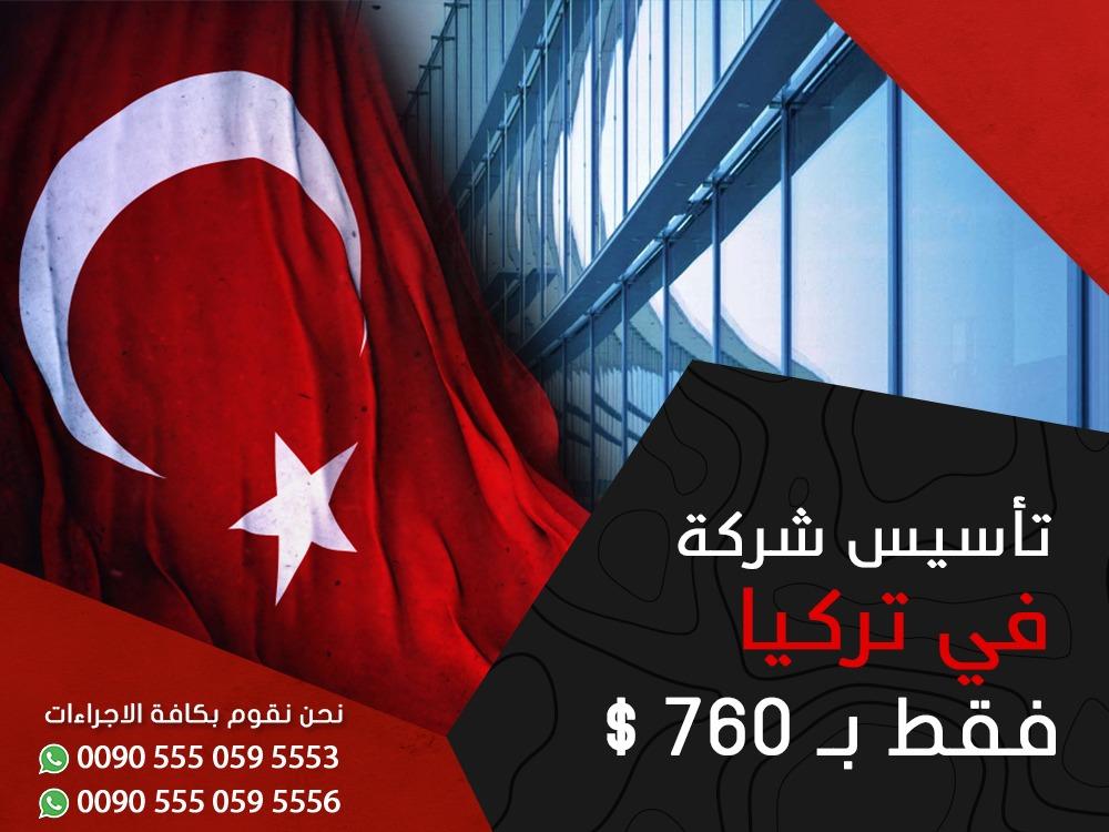 تأسيس شركة ذات مسؤولية محدودة في اسطنبول Ad96df12