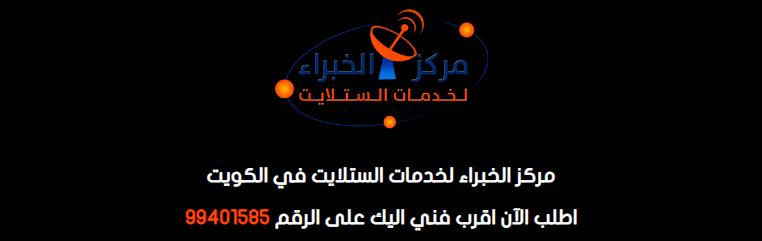 ضبط رسيفرات في الكويت Aoa10
