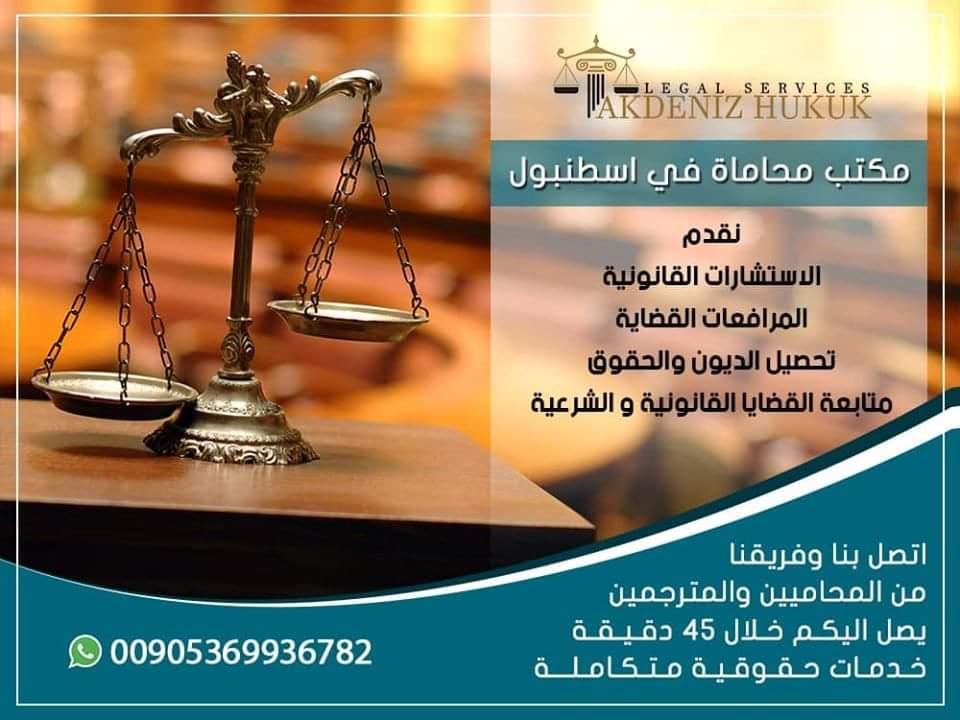 خدمات القانونية في تركيا Fb_img10