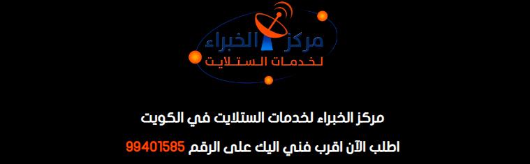 خبراء ستلايت في الكويت Oaoo_y13