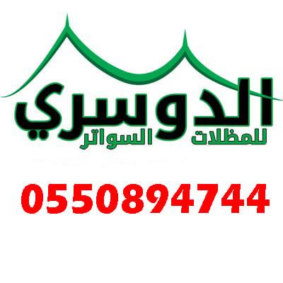 توريد وتركيب مظلات سيارات في الرياض Xx_112