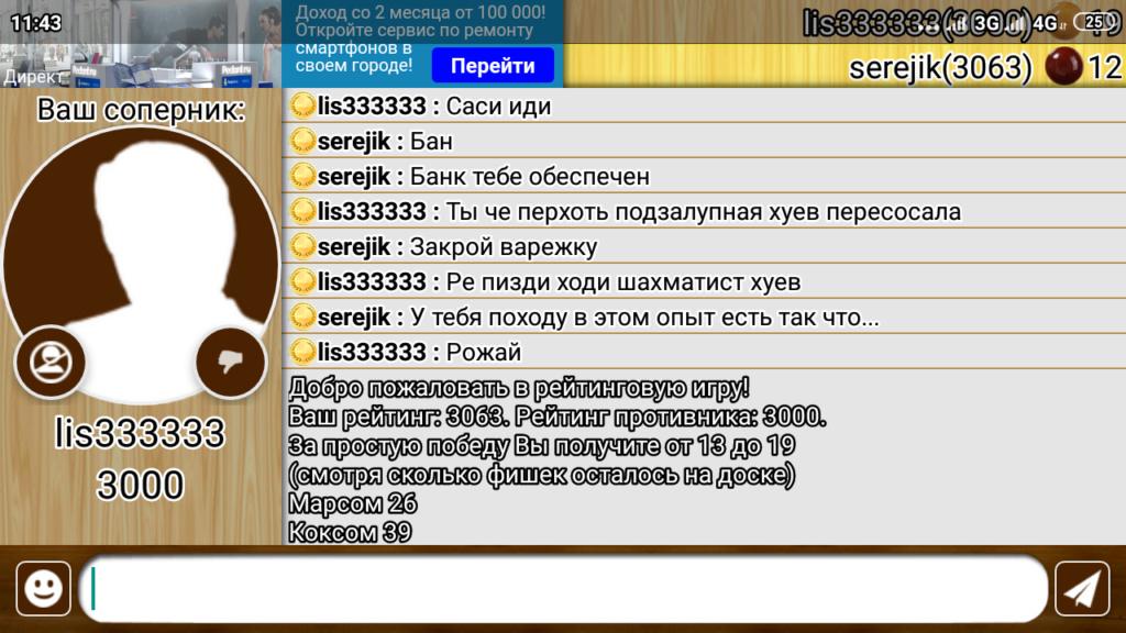 Оскорбление  Screen11
