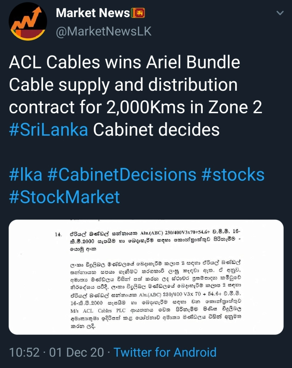 SriLanka - ACL CABLES PLC (ACL.N0000) - Page 9 Scree208
