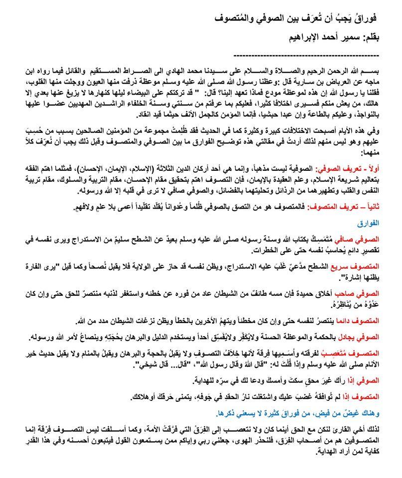 فوراق يجب أن تعرف بين الصوفي والمتصوف  بقلم: سمير أحمد الإبراهيم 12242910