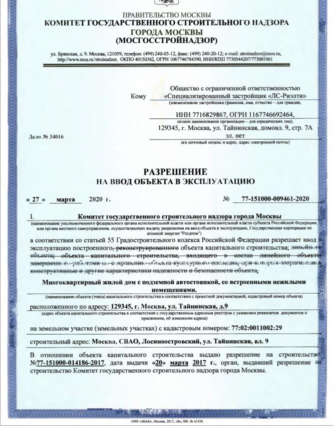 """Другие объекты застройщика ЖК """"Крылья"""" - Группы """"Эталон"""" - в московском регионе. Где, как строятся, какие проблемы - Страница 2 Mdaend10"""