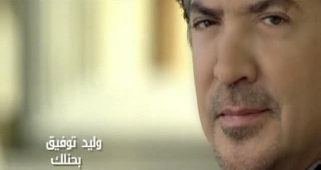 حصريــا :: كليب وليد توفيق (( بحنلك )) جميل جدا وبجوده عاليه جدا 1zz48i10