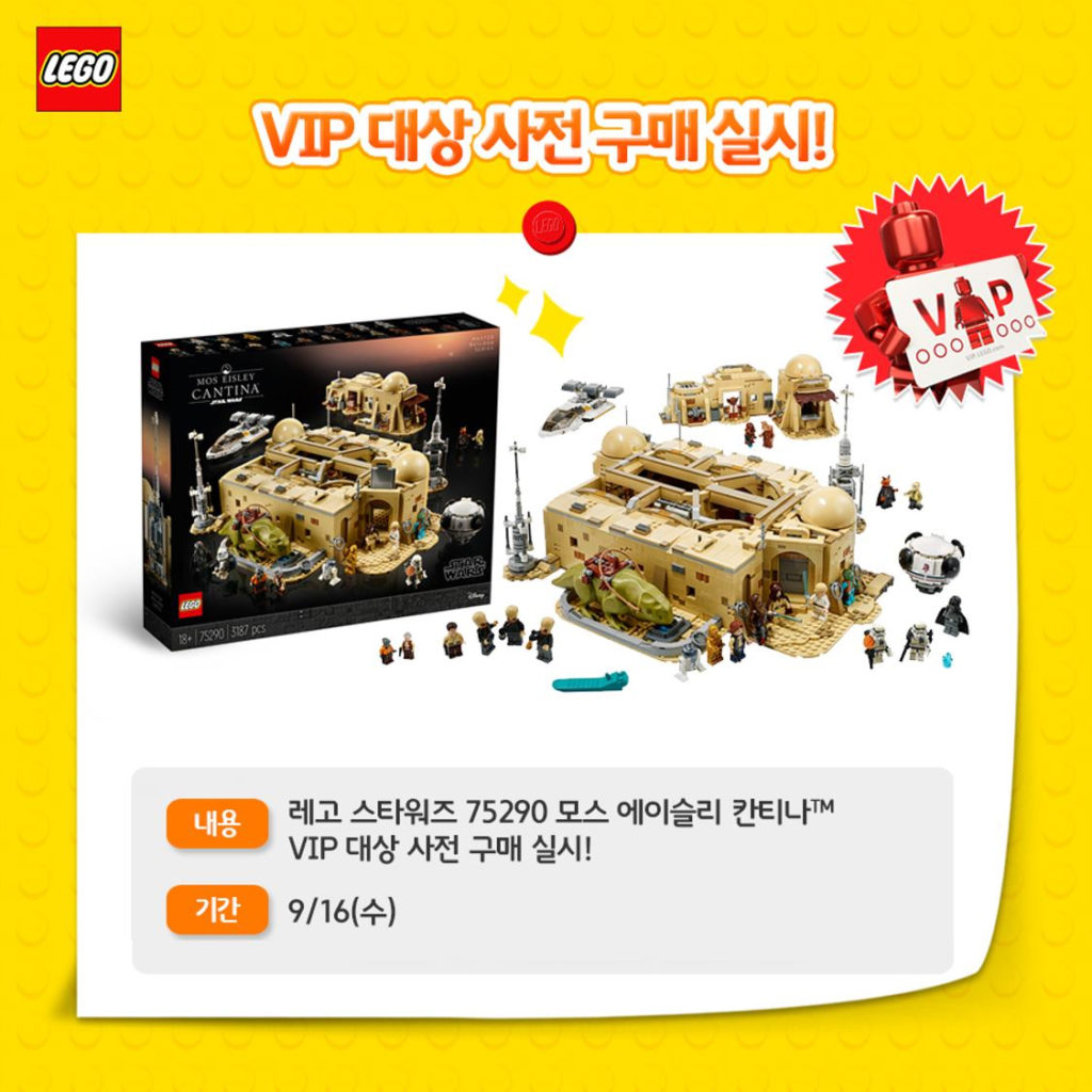 LEGO Star Wars - 75290 - Mos Eisley Cantina 75290_11