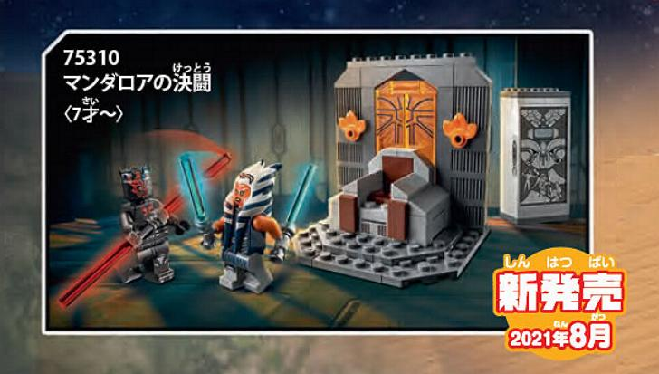 LEGO Star Wars - 75310 - Duel on Mandalore  75310_10