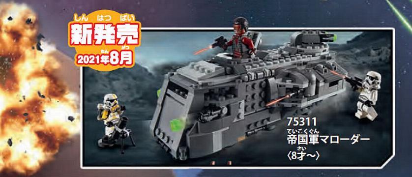 LEGO Star Wars - 75311 - Imperial Troop Transport 75311_10