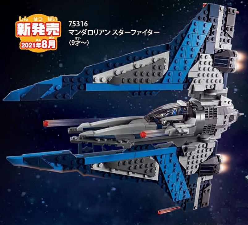 LEGO Star Wars - 75316 - Mandalorian Fighter 7531610