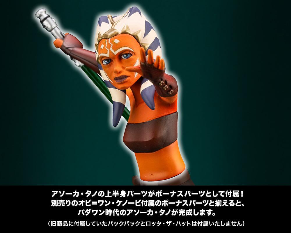 Anakin Skywalker (TCW) ARTFX+ - Kotobukiya Anaki129