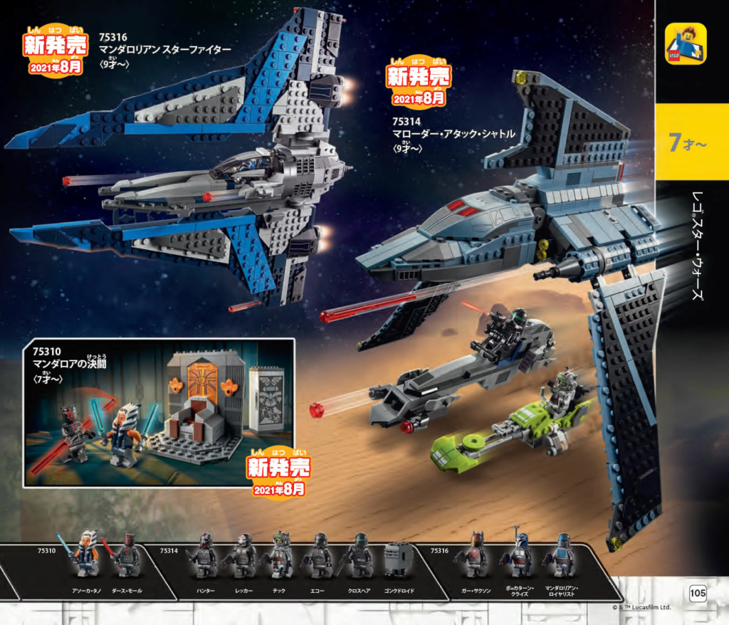 LEGO Star Wars - 75316 - Mandalorian Fighter Catalo10