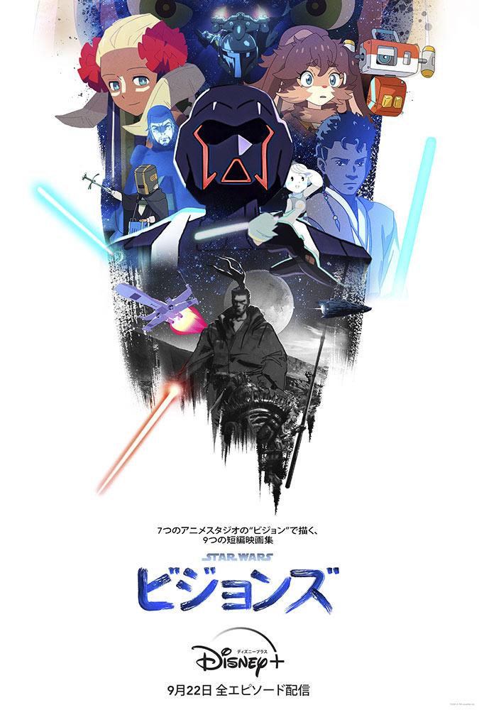 Star Wars Visions : Les NOUVELLES de la série Disney+  Star-w28