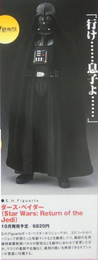 STAR WARS S.H.Figuarts - DARTH VADER V3 - Return Of The Jedi Sw0210