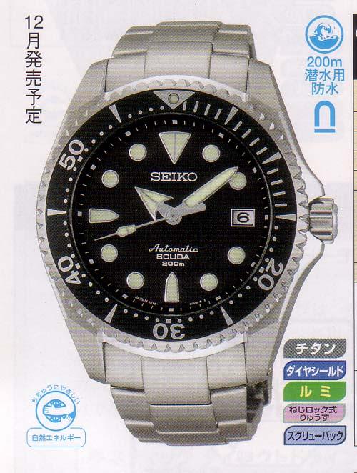 "Oui, la Seiko Sumo est un ""must"" !!! - Page 2 A35c7710"