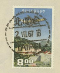 Republic of China (Taiwan) stamps Taiwan11