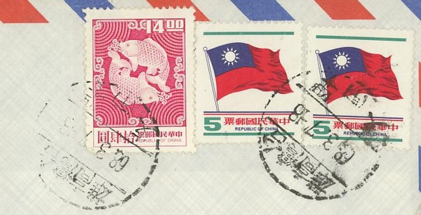 Republic of China (Taiwan) stamps Taiwan13