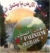 ابطالك يا فلسطين
