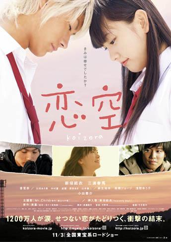 Koizora le film Aragak10