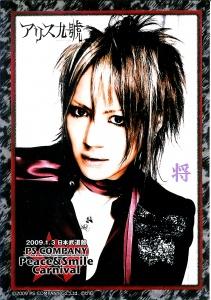 Alice Nine Shou10