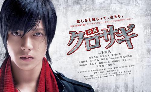 J-Drama: Kurosagi Yamapi11