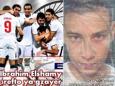 جديد الاغانى الجديدة لمنتخب مصر اجدد اغاني منتخب مصر الوطنية 2011 118