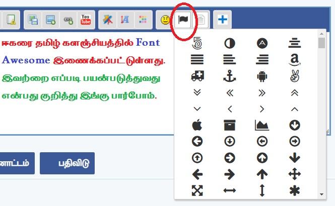 நம் தளத்தில் Font Awesome - எப்படி பயன்படுத்துவது? Fontaw10