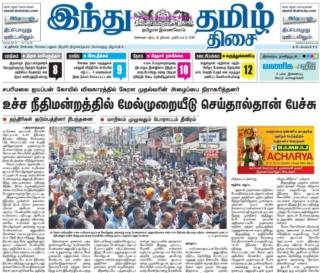 இன்றைய நாளிதழ்கள் மற்றும் வார இதழ்கள் PDF - Page 3 Hindu10