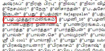 ஈகரை உறுப்பினர்கள் அனவரது பெயரையும் பார்க்க வேண்டுமா? Screen10