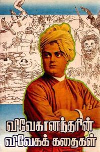 விவேகானந்தரின்   விவேக கதைகள் -மின்னூல்  Viveka10