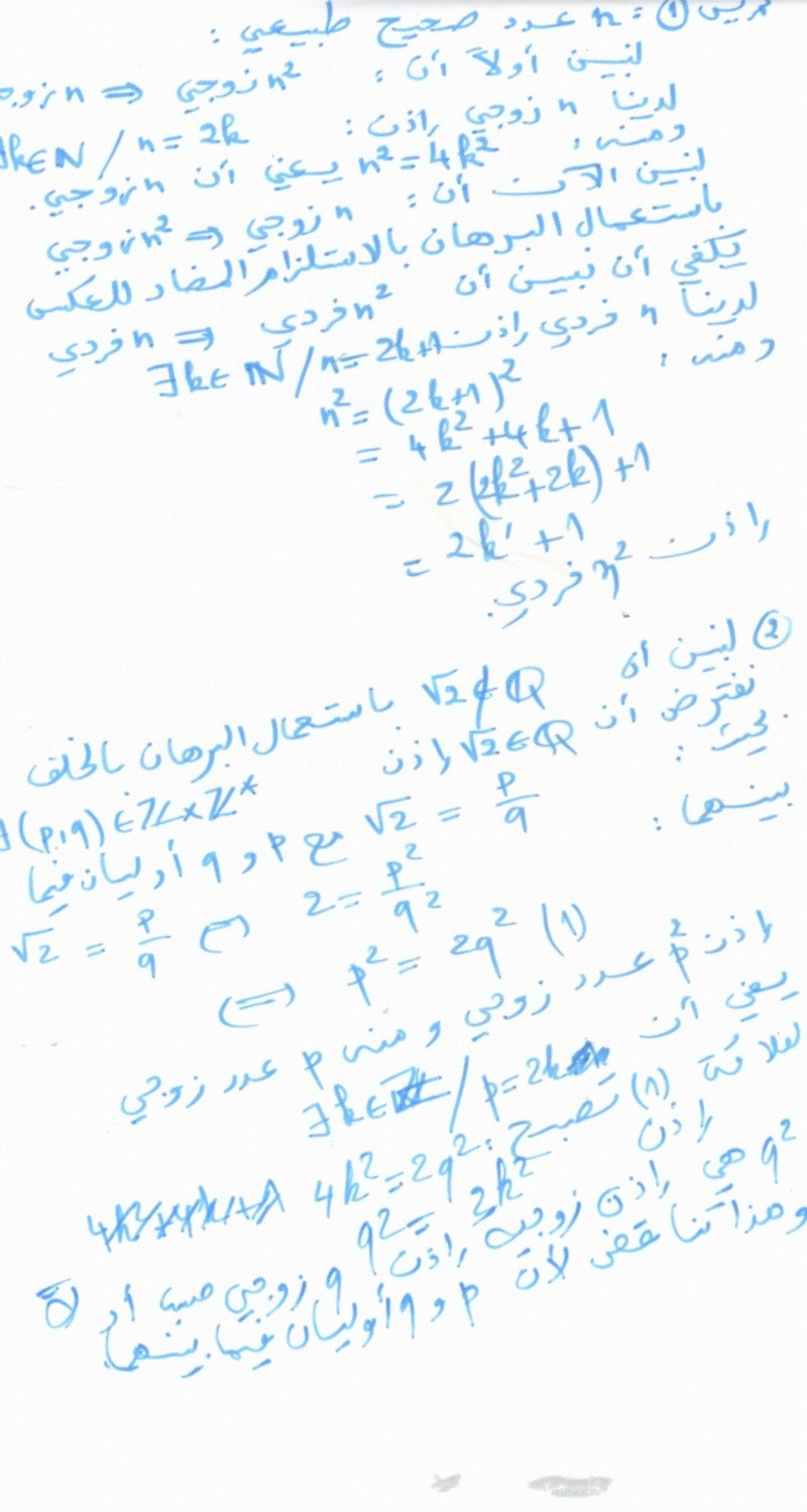 فرض في الرياضيات حصري  في درسي المنطق و المجموعات بالنسبة للسنة الاولى بالك علوم رياضية Rep10
