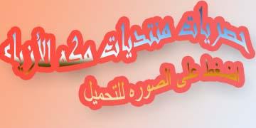 منتديات مكه   ملتقى مصممى الأزياء العرب 555510