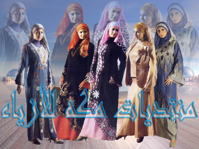 منتديات مكه   ملتقى مصممى الأزياء العرب - أزياء مكه 2009 Montad11