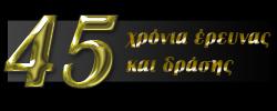 ΕΙΣΑΓΩΓΗ 45_iii11