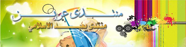 عريـــــــــــــــــــــــــــــــــــن