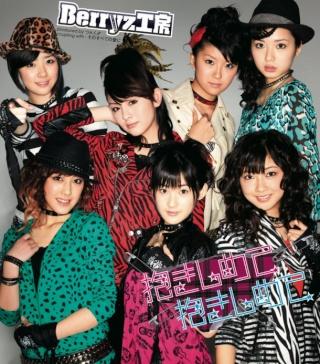 Dakishimete Dakishimete (single)Berryz Koubou Regdak10