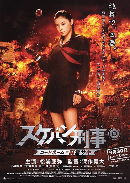 Sukeban Deka Asamiya Saki Yo yo Girl Cop(Aya Matsuura) ---- JavierJp0p Yoyogi10