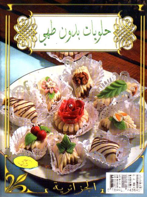 كتاب : حلويات بدون طهي Gateaux Sans Cuison 00011