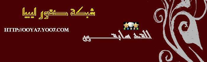 شبـــــــكة صقــــــور ليبيا