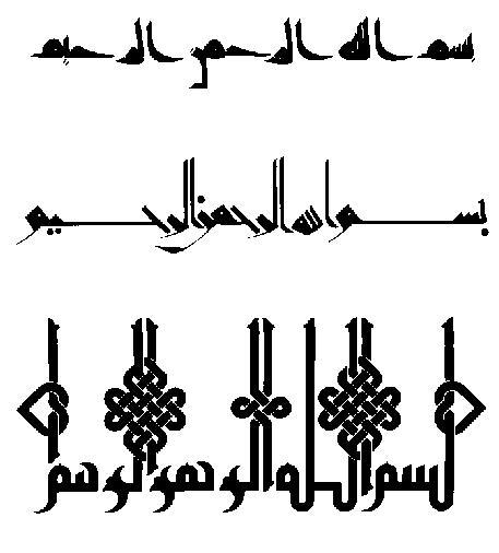 Calligraphie 510