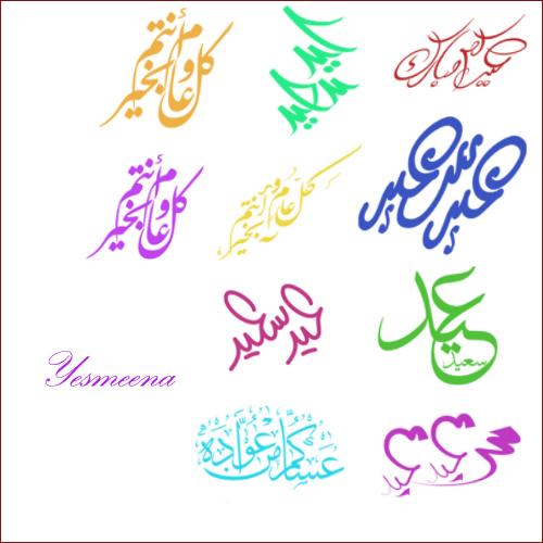 Calligraphie Aid10