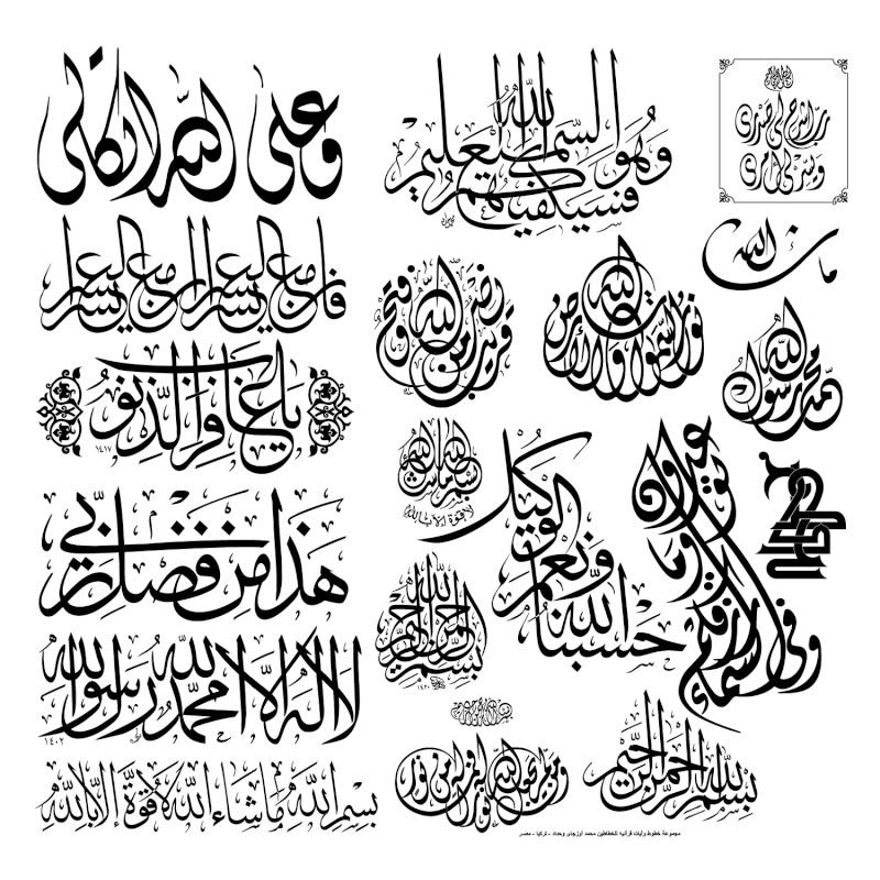 Calligraphie Aid210