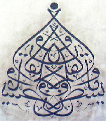 Calligraphie Eee10